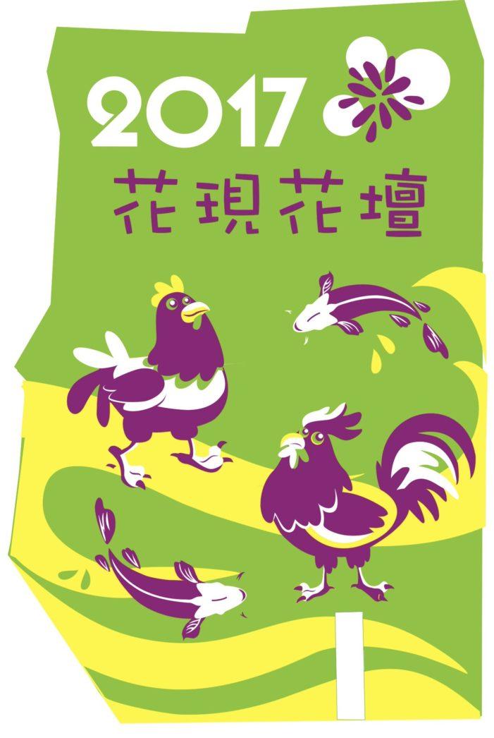 2017花壇鄉稻田彩繪插秧