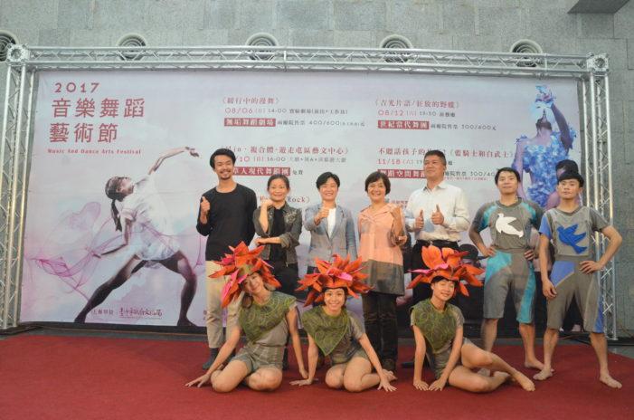 2017音樂舞蹈藝術節