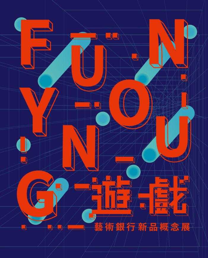 FUN YOUNG遊戲2017藝術銀行新品概念展