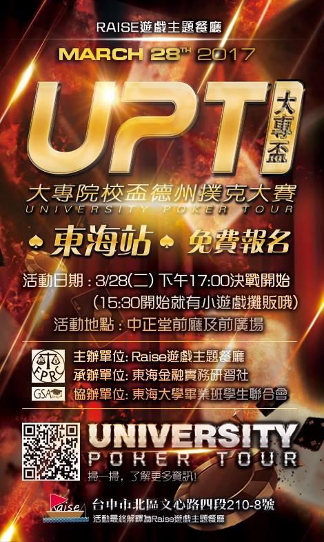 第一屆大專盃UPT德州撲克大賽