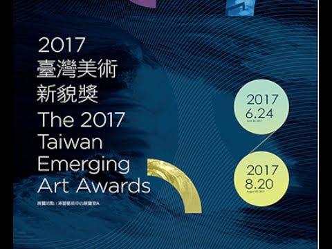 2017臺灣美術新貌獎頒獎典禮