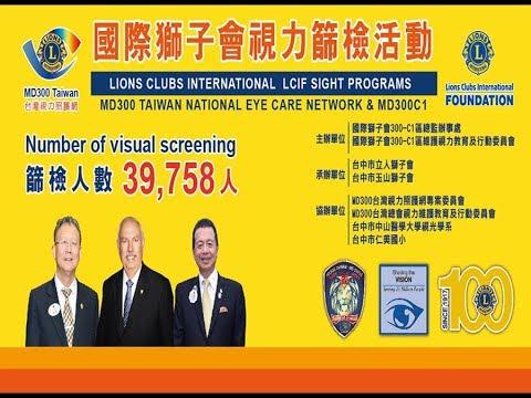 國際獅子會視力篩檢活動