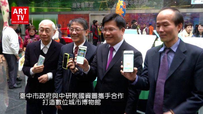 臺灣數位文化統一入口網及臺中學數位典藏資料庫