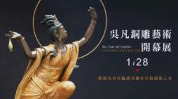 吳 凡銅雕藝術開幕展