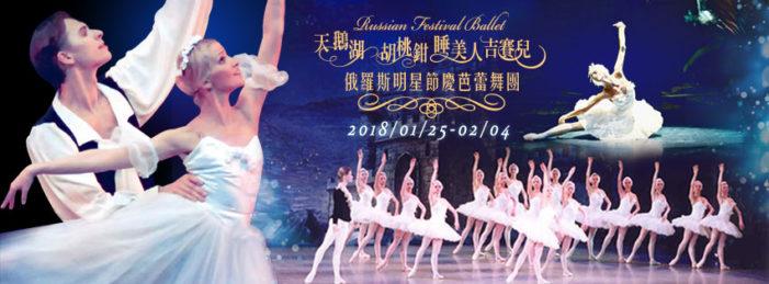 俄羅斯明星節慶芭蕾舞團-胡桃鉗