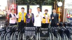 國際獅子會300-C1區捐輪椅台中醫院