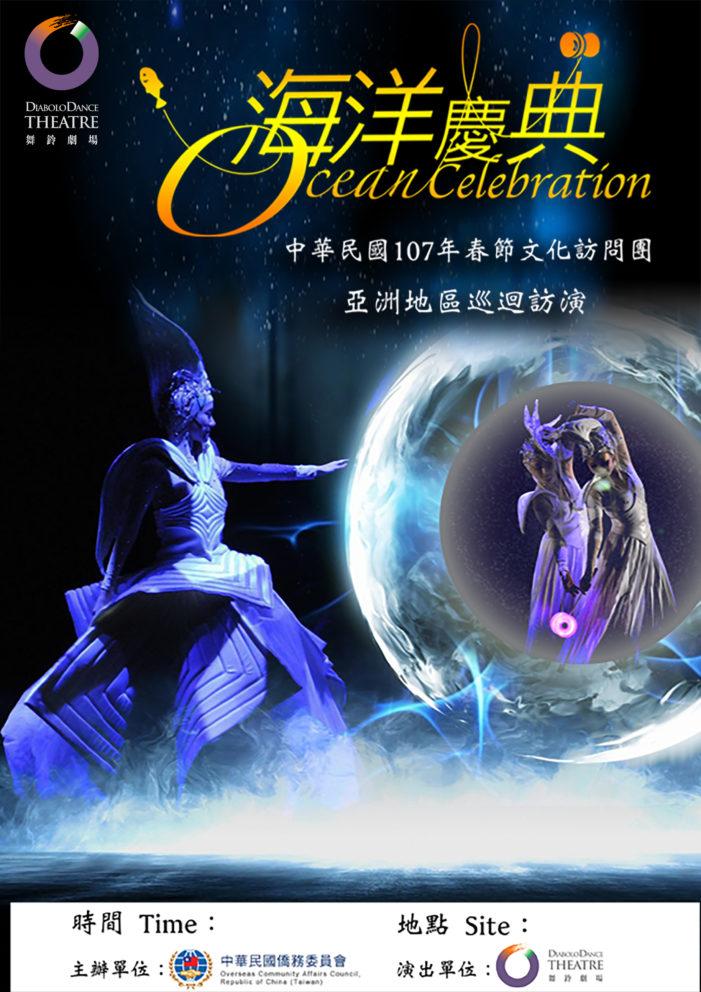 舞鈴劇場2018海洋慶典