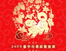 臺中市傳統藝術節2018臺中GO藝思