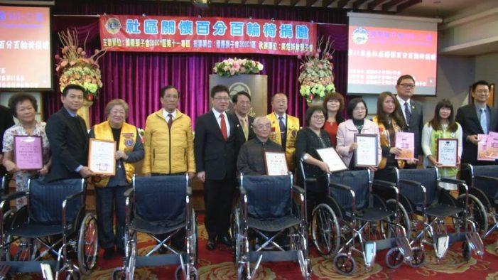 國際獅子會300-C1區第11專區社區關懷百分百輪椅捐贈