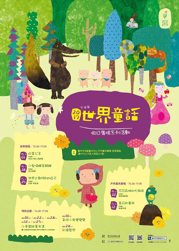 屯區藝文中心2017下半年假日廣場系列活動