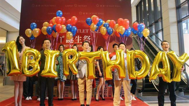 麗寶Outlet Mall 歡慶一周年誕生祭