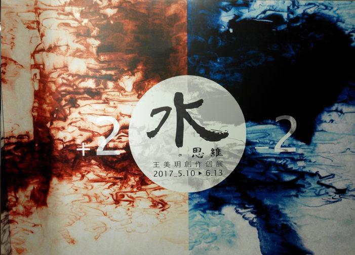 王美玥2017創作個展-水。思維