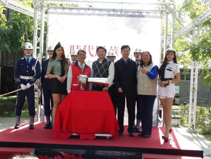 時代風華-眷村文化保存及特色文物展