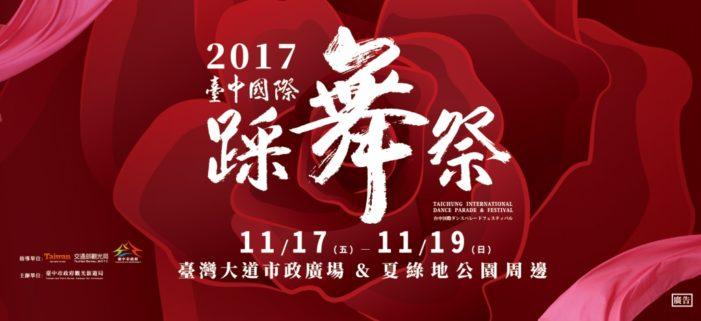 2017臺中國際踩舞祭