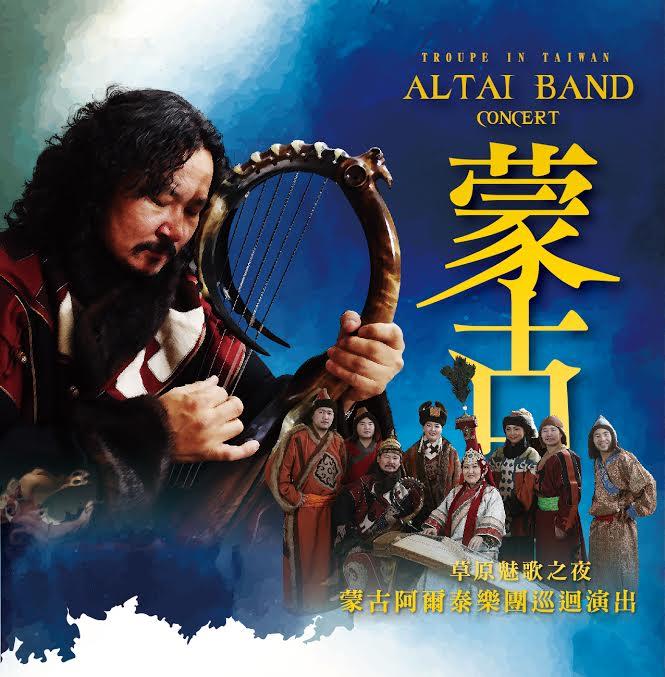 蒙古阿爾泰樂團-蒙古-草原魅歌之夜巡演