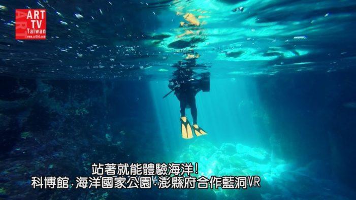藍洞的虛擬實境VR影片發表會