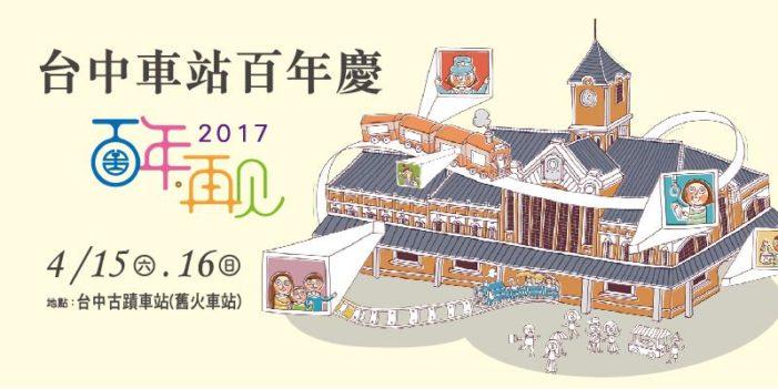 2017台中車站百年慶